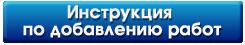 instrukcija-po-dobavleniju-rabot.png (245×45)