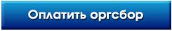 oplatit_orgsbor.png (245×45)