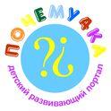 Почемучка - сайт для детей