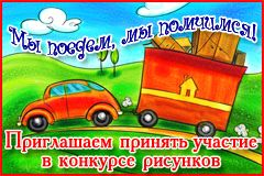 http://pochemu4ka.ru/konkurs/banner/02158939.jpg