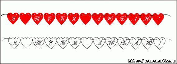 Гирлянда ко Дню Святого Валентина