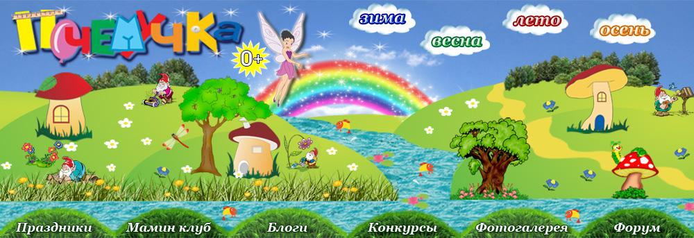 «Почемучка» сайт для детей